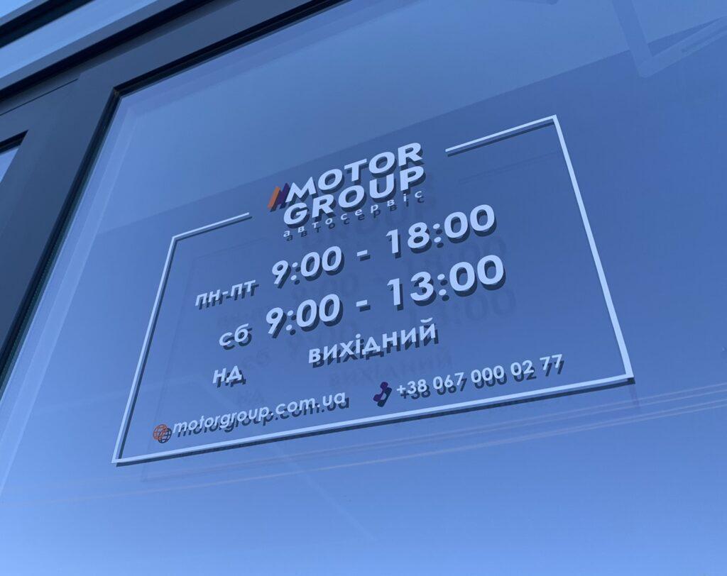 Автосервіс MOTOR GROUP
